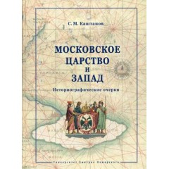 Московское царство и Запад: историографические очерки, Каштанов С. М.