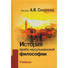 История арабо-мусульманской философии. Учебник Смирнов А.В.