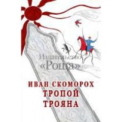 Тропой Трояна, И. Скоморох