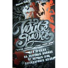 White smoke. Андрей Eyal