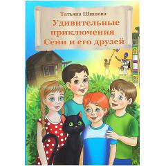 Удивительные приключения Сени и его друзей, Т. Шишова