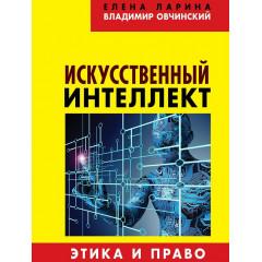 Искусственный интеллект. Этика и право, Ларина Е.С., Овчинский В.С.