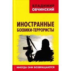 Иностранные боевики-террористы. Иногда они возвращаются, Овчинский В.С.