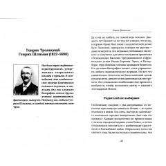 Друг государства. Гении и бездарности, изменившие ход истории, Яковлев Егор Николаевич