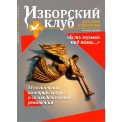 Журнал Изборский клуб. Выпуск 5-6,