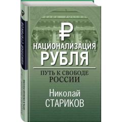 Национализация рубля. Путь к свободе России, Стариков Н. В.