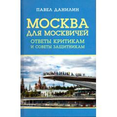 Москва для москвичей: ответы критикам и советы защитникам. Данилин П.В.