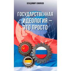 Государственная идеология - это просто. Хомяков В.Е.
