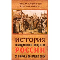 История гражданского общества России от Рюрика до наших дней. Манягин В.Г.