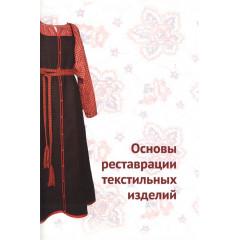 Основы реставрации текстильных изделий, Н. Ю. Орлова