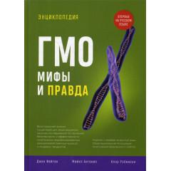 Энциклопедия ГМО: правда и мифы. Фейган Дж. Солоневич И. Л.
