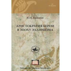 Аристократия Берои в эпоху эллинизма, Кузьмин Ю. Н.