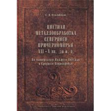Цветная металлообработка Северного Причерноморья VII–V вв. до н.э., Ольговский С. Я.