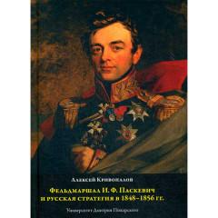 Фельдмаршал И.Ф. Паскевич и русская стратегия в 1848-1856 гг., Кривопалов А.А.