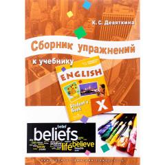 Сборник упражнений к учебнику ENGLISH X (под ред. О. В. Афанасьевой и И. В. Михеевой) Девяткина К. С.