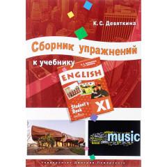 Сборник упражнений к учебнику ENGLISH XI (под ред. О. В. Афанасьевой и И. В. Михеевой) Девяткина К. С.