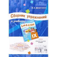 Сборник упражнений к учебнику ENGLISH IX (под ред. О. В. Афанасьевой и И. В. Михеевой) Девяткина К. С.