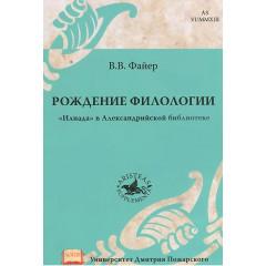 Рождение филологии. «Илиада» в Александрийской библиотеке, Файер В. В.