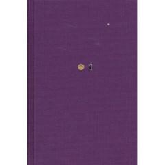 Четырехтомное издание избранных произведений: Стихи (1-й том) Седакова О. А.