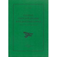 Развитие советской авиации в предвоенный период (1938 – первая половина 1941 года) Степанов А. С.