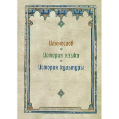 Именослов. История языка. История культуры. Ф. Б. Успенский