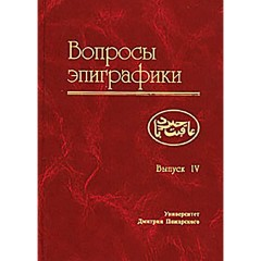 Вопросы эпиграфики. Выпуск 4. А. Г. Авдеев