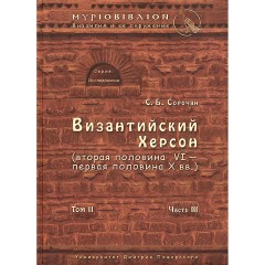 Византийский Херсон (вторая половина VI – первая половина X вв.). Том II. Часть III Сорочан С. Б.