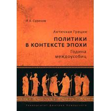Античная Греция: политики в контексте эпохи. Година междоусобиц. Суриков И. Е.