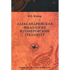 Александрийская филология и гомеровский гекзаметр Файер В. В.
