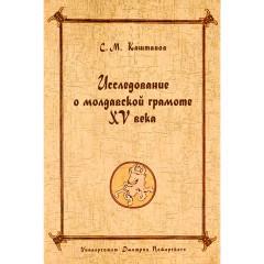 Исследование о молдавской грамоте XV века. Каштанов C. М.