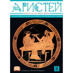 Аристей: вестник классической филологии и античной истории. Т. VIII. гл. ред. А. В. Подосинов