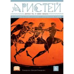 Аристей: вестник классической филологии и античной истории. Т. VI. гл. ред. А. В. Подосинов