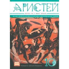 Аристей: вестник классической филологии и античной истории. Т. X. гл. ред. А. В. Подосинов