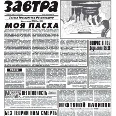 Газета Завтра № 15
