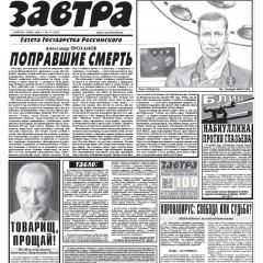 Газета Завтра № 17