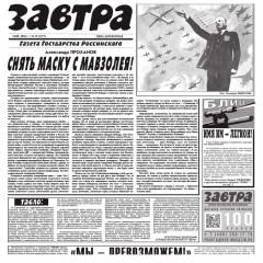 Газета Завтра № 19