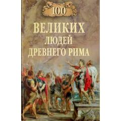 100 великих людей Древнего Рима. Чернявский С.Н.