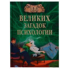 100 великих загадок психологии. Сорвина М.Ю.