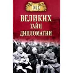 100 великих тайн дипломатии. Сорвина М.Ю.