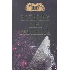 100 великих тайн Вселенной. Бернацкий А.С.