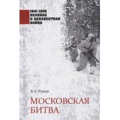 Московская битва. Рунов В.А.