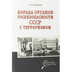 Борьба органов госбезопности СССР с терроризмом. Мозохин О.Б.