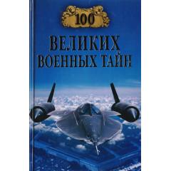 100 великих военных тайн. Курушин М.Ю.