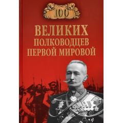 100 великих полководцев первой мировой. Залесский К.А.