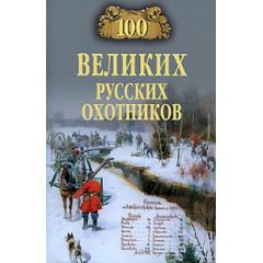 100 великих русских охотников. Пискунов А. В.