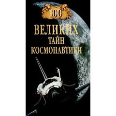 100 великих тайн космонавтики. Славин С.Н.