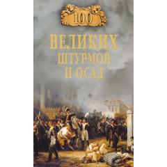 100 великих штурмов и осад. Сорвина М.Ю.