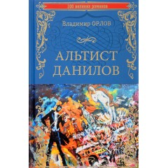 Альтист Данилов. Орлов В.В.