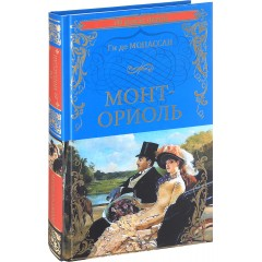 Монт-Ориоль. Ги де Мопсан