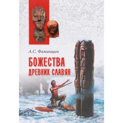 Божества древних славян. Фаминцын А.С.